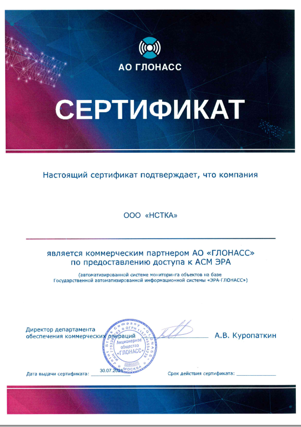 сертификат-партнерский_НСТКА-ао-глонасс2